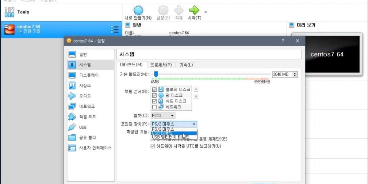 VirtualBox에 CentOS 7 추가하기